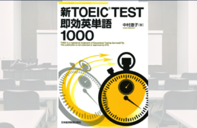 Image of Beating the TOEIC